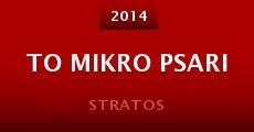 Ver película To Mikro Psari