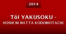 Tôi yakusoku - hoshi ni natta kodomotachi (2014)