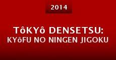 Tôkyô Densetsu: Kyôfu no Ningen Jigoku (2014)
