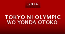 Película Tokyo ni Olympic wo yonda otoko