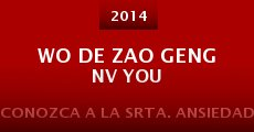 Wo de zao geng nv you (2014)