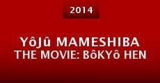Película Yôjû mameshiba the Movie: Bôkyô hen